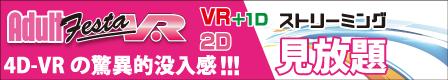 VR動画やアダルト動画とオナホ・バイブが連動する体感型エロ動画をおとどけ!常識をぶち破る体感型動画配信サイトADULT FESTA!